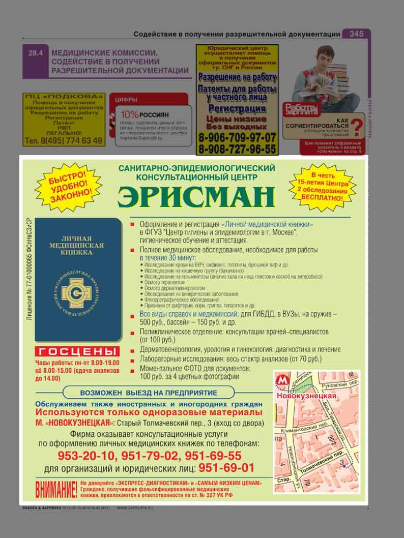 Медицинская книжка Боровск медведково